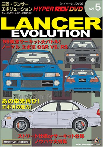 HYPER REV DVD Vol.5 三菱ランサーEVO
