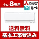 標準設置工事セット MITSUBISHI MSZ-GV2518-W ピュアホワイト 霧ヶ峰 GVシリーズ [エアコン (主に8畳)]