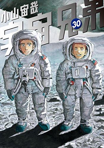 宇宙兄弟(30) (モーニングコミックス)の詳細を見る