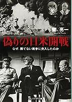 偽りの日米開戦―なぜ、勝てない戦争に突入したのか (光人社NF文庫)