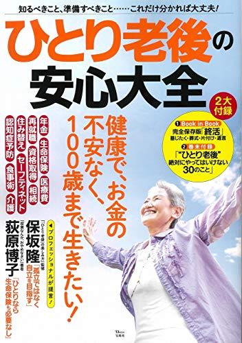 ひとり老後の安心大全 (TJMOOK)
