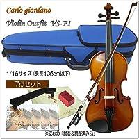 [身長105cm以下]子供用分数バイオリンセット 1/16サイズ 7点セット VS-F1 カルロジョルダーノ 調整後出荷