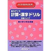 実力アップ 計算・漢字ドリル 小学3年生用