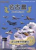 ぼくは航空管制官 2 名古屋 ~Jumble Airport~