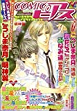 Comic gameピアス vol.4 (SUN MAGAZINE MOOK)