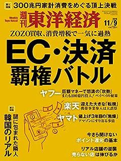 週刊東洋経済 2019年11/9号 [雑誌](EC・決済 覇権バトル)