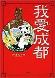 我愛成都―中国四川省で日本語を教える