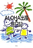 ALOHA出産★旅日記