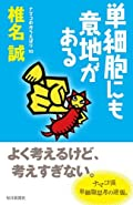 椎名誠『単細胞にも意地がある ナマコのからえばり10』の表紙画像