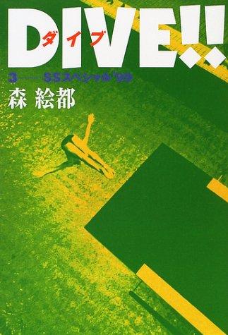 DIVE!!(3) SSスペシャル'99の詳細を見る
