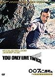 007は二度死ぬ【TV放送吹替初収録特別版】 [DVD]