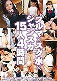 ブルマ×スク水×ジャンスカ 15人4時間 [DVD]