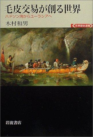 毛皮交易が創る世界―ハドソン湾からユーラシアへ (世界歴史選書)の詳細を見る