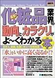 図解入門業界研究最新化粧品業界の動向とカラクリがよ~くわかる本 (How‐nual Industry Trend Guide Book)