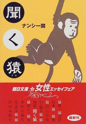 聞く猿 (朝日文庫)の詳細を見る