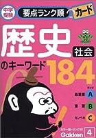歴史のキーワード184―社会 (中学受験要点ランク順カード (4))