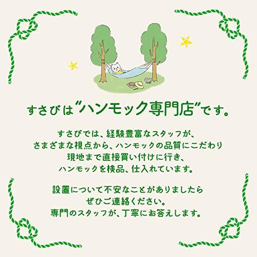 Susabi(すさび)『ブラジリアンハンモックダブルサイズ自立式スタンド』