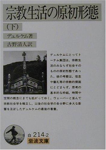 宗教生活の原初形態〈下〉 (岩波文庫)の詳細を見る