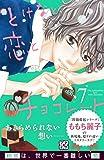 とけない恋とチョコレート プチデザ(7) (デザートコミックス)