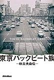 東京バックビート族 林立夫自伝