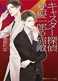 キャスター探偵愛優一郎の宿敵 (集英社オレンジ文庫)