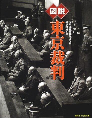 図説 東京裁判 (ふくろうの本)の詳細を見る