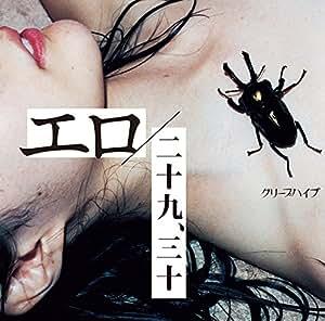 エロ/二十九、三十 (初回限定盤)(DVD付)