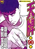 天牌(90) (ニチブンコミックス)
