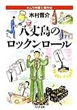 八丈島のロックンロール ――キムラ弁護士事件帖 (ちくま文庫)