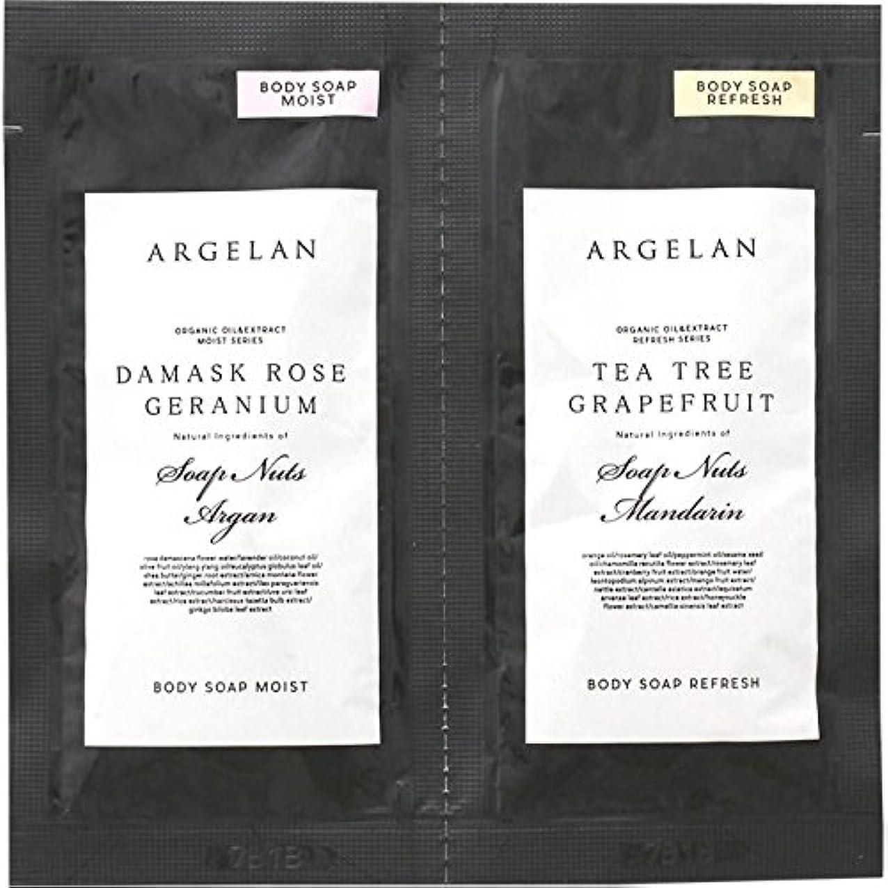 クルー識別農業アルジェラン ボディソープ2種 1dayトライアル 10ml+10ml