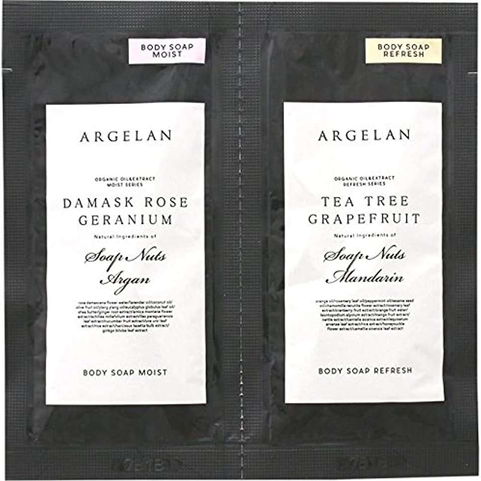 アルジェラン ボディソープ2種 1dayトライアル 10ml+10ml