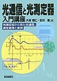 光通信と光測定器入門講座―光測定器から見た光通信、測定原理と実践