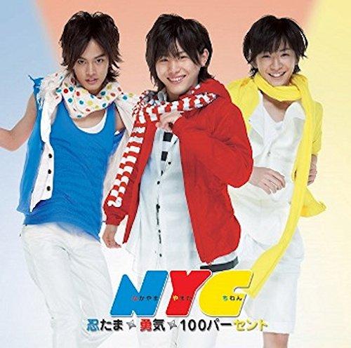 【光GENJI/勇気100%】NYCやJUMPも歌った名曲!ジャニーズが歌った別バージョンも紹介の画像