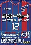 俺のトーキョー! NO FC東京 NO LIFE