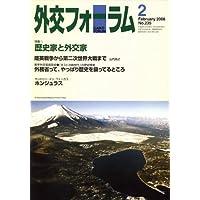 外交フォーラム 2008年 02月号 [雑誌]