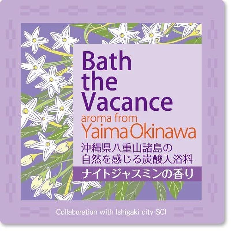 エッセンスシャックル異なるナイトジャスミンの香り 3袋セット