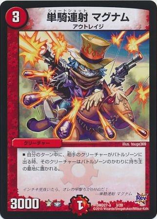 【シングルカード】DMD27)単騎連射マグナム/火/プロモ 3/20