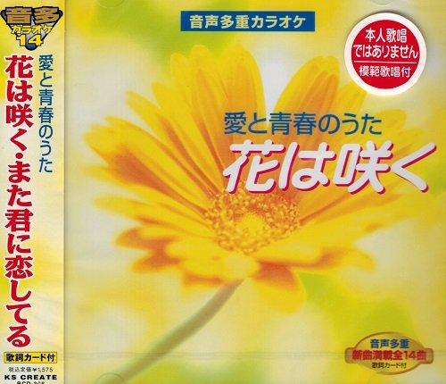 [画像:愛と青春のうた 花は咲く 音声多重カラオケ BCD-306]