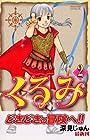 くるみ 第2巻
