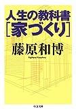 人生の教科書 家づくり (ちくま文庫)