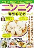 やせる! 糖尿病・高血圧の特効食ニンニク最強レシピ (マキノ出版ムック)