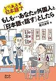 もしも…あなたが外国人と「日本語で話す」としたら とりあえず日本語で〈デジタル版〉 荒川先生の「もしも…」シリーズ!! (クロスカルチャーライブラリー)
