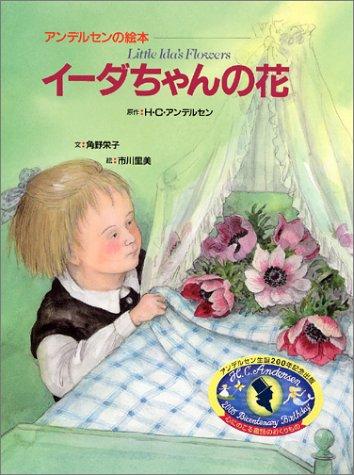 イーダちゃんの花 (アンデルセンの絵本)の詳細を見る