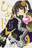 ひめドレ 姫と奴隷の学園生活(2) (講談社コミックス)