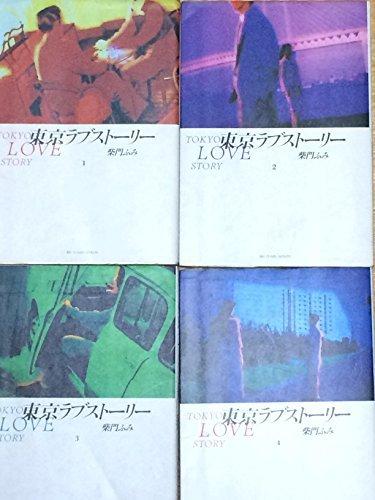 東京ラブストーリー 全4巻完結セット [コミックセット]の詳細を見る