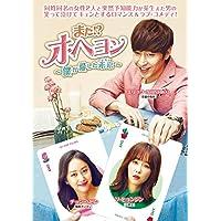 また!? オ・ヘヨン~僕が愛した未来(ジカン)~ DVD-BOX1
