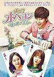 [DVD]また!? オ・ヘヨン~僕が愛した未来(ジカン)~ DVD-BOX1