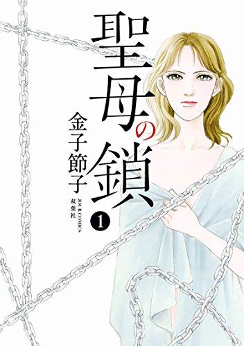 聖母の鎖(1) (ジュールコミックス)の詳細を見る