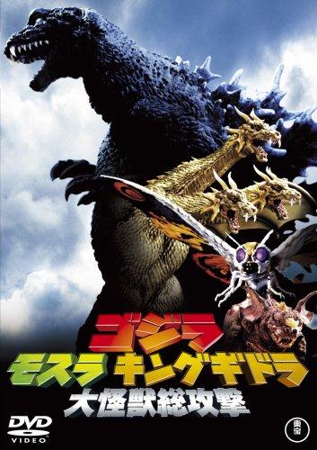 ゴジラ・モスラ・キングギドラ大怪獣総攻撃 [DVD]の詳細を見る
