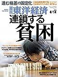 週刊東洋経済 2018年4/14号 [雑誌]